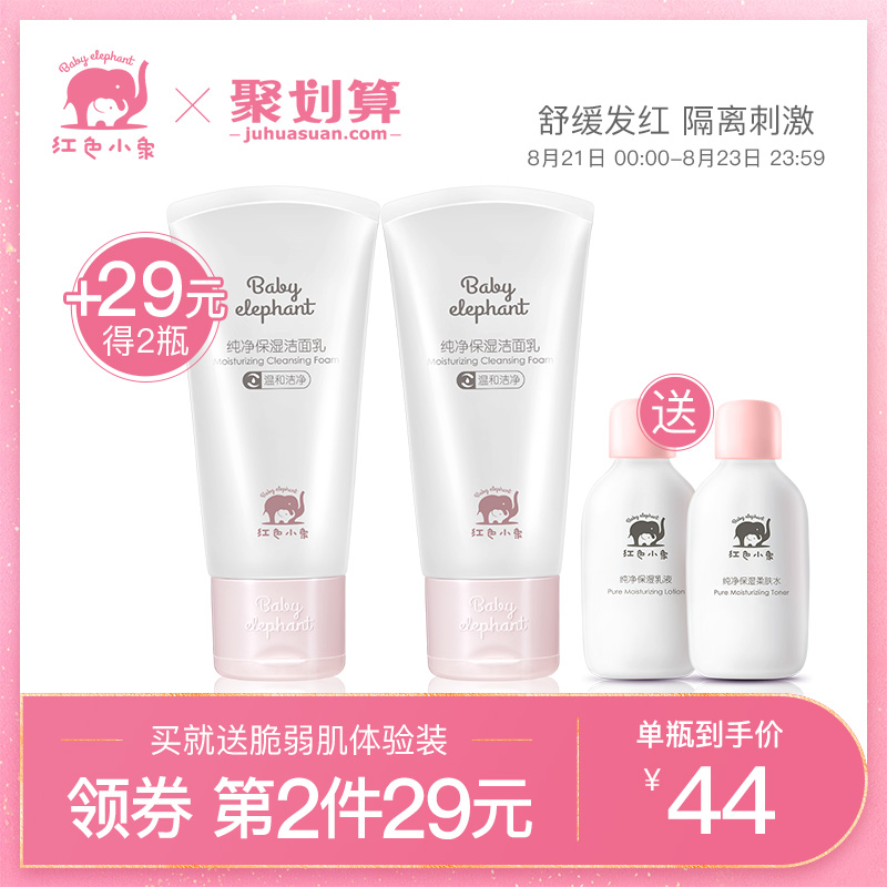 红色小象孕妇洗面奶孕期专用护肤品天然纯补水洁面泡保湿洁面乳