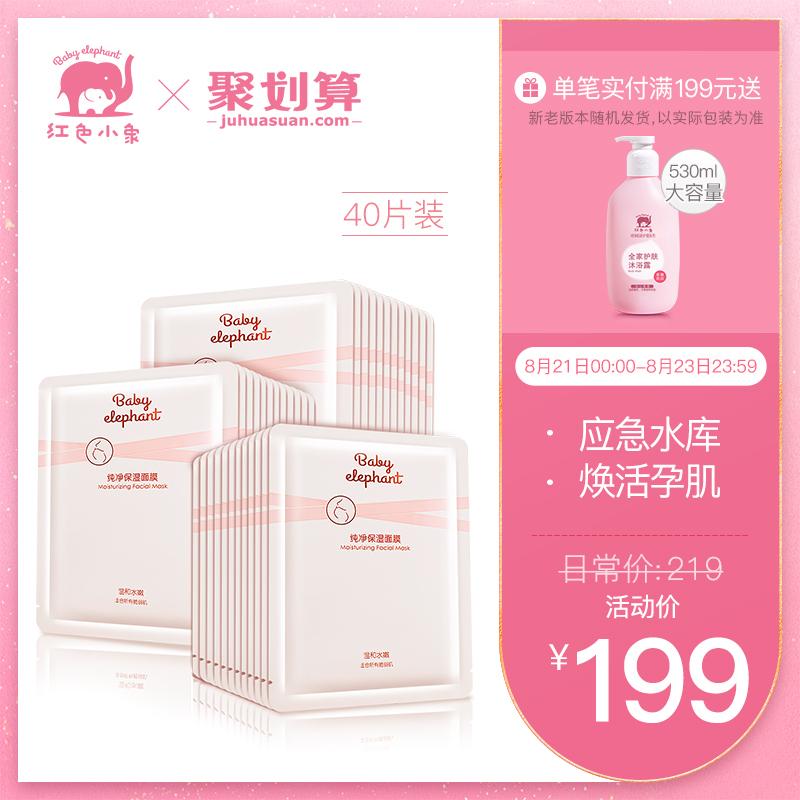 红色小象孕妇面膜40片 天然纯补水保湿面膜套装孕妇专用护肤品