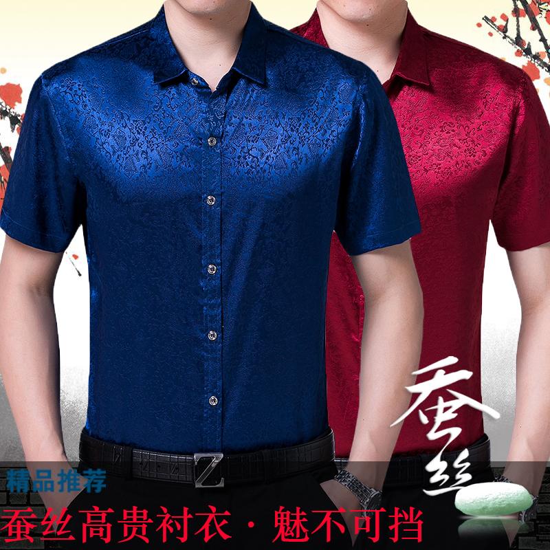 男士桑蠶絲短袖襯衫