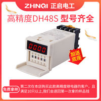 DH48S-S-2Z digital display time relay 220v24v12V double cycle control delay time switch group