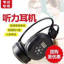 大学英语专八头戴式无线收音机四级六级专用四六级FM调频听力耳机