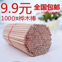 木棍 圆木棒手工diy模型材料小粗细冰棍棒木杆桦木榉木实木圆棒