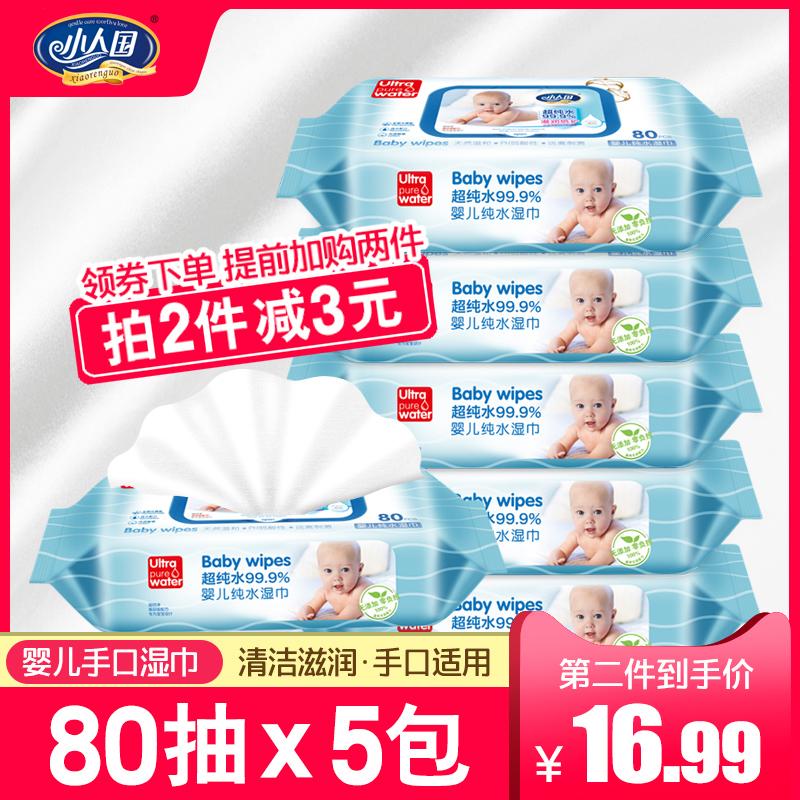 小人国婴儿湿巾宝宝手口通用湿巾批发清洁护肤带盖80片5包