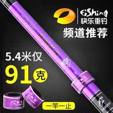 紫气东徕钓鱼竿超轻台钓竿高碳素5.4米鲤鱼竿28调鱼竿渔具手竿杆