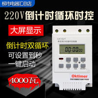 SX102T micro resistance time control switch Single and double countdown controller 220V seconds control cycle time switch
