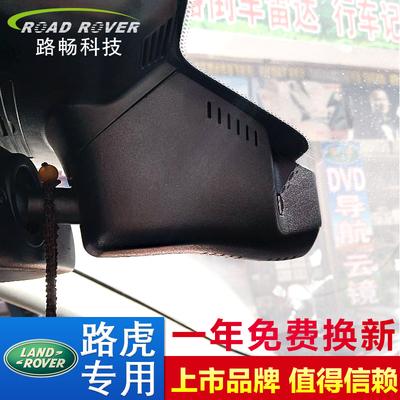 路畅 路虎行车记录仪发现神行极光揽胜运动专用隐藏式隐形原厂