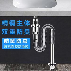 潜水艇下水管全铜排水管卫生间洗手盆台盆下水弯管防臭面盆下水器
