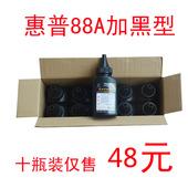 m1136打印机1213nf 1008 十瓶装 88a适用hp惠普388a硒鼓碳粉P1007图片