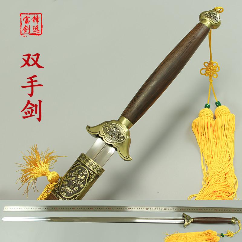 双手剑 龙泉
