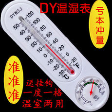 Indoor and outdoor thermometers with long strip thermometer and hygrometer including postal package