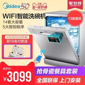Midea/美的 D5-T 洗碗机全自动家用嵌入式刷碗商用台式大容量13套
