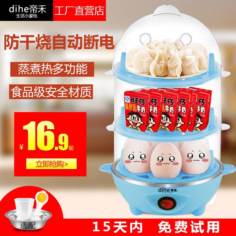 帝禾家用双层煮蛋器自动断电实用型大容量三层煮蛋机煎蛋器蒸蛋机