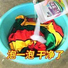 彩漂白剂彩色白色衣物通用还原洗白衣服去污神器彩漂粉去渍去黄液