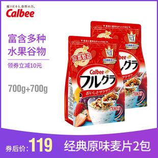 卡乐比日本进口水果麦片谷物早餐即食代餐食品营养冲饮干吃燕麦片