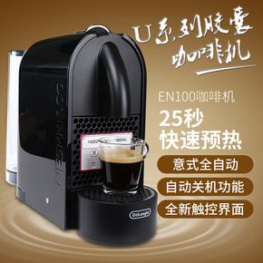 欧洲进口奈斯派索/nespresso EN110U系列C50家用意式胶囊咖啡机
