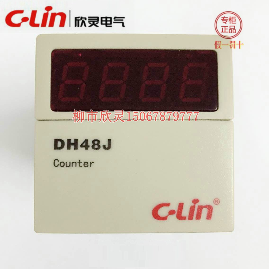 C-Lin欣灵 DH48J(HHJ1-A) 数显计数继电器 8个脚 带底座 N或C制式