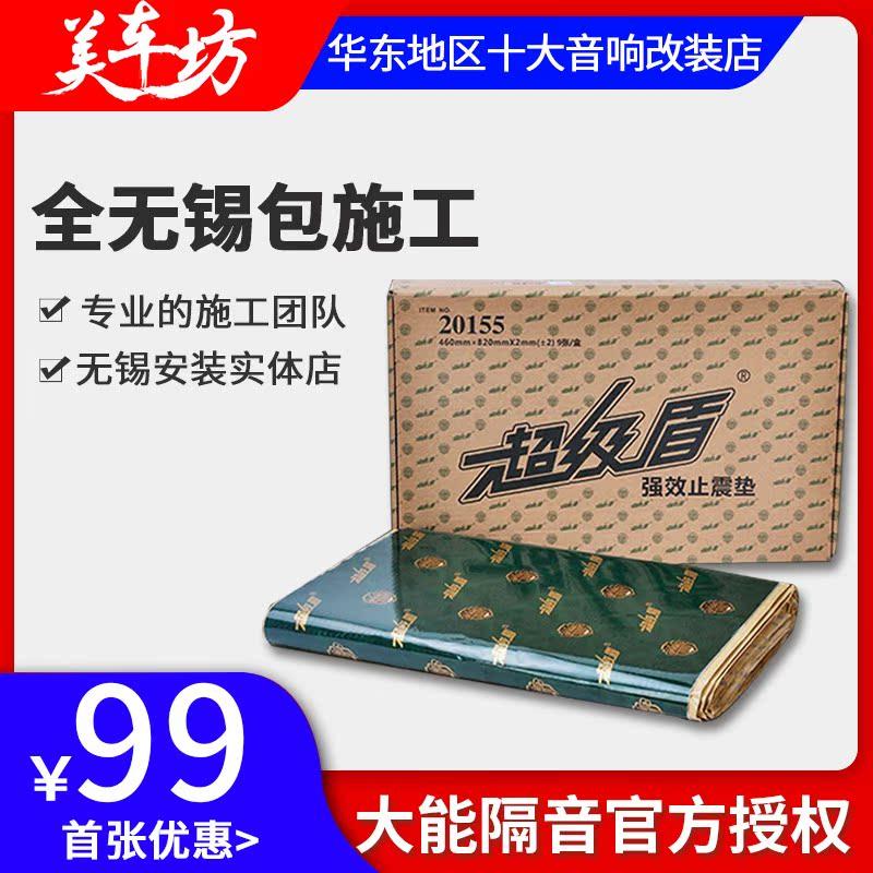 Звукоизоляционные материалы Артикул 566606102353