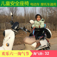 Electric motorcycle rear seat child seat rear safety baby battery car scooter big tram baby child