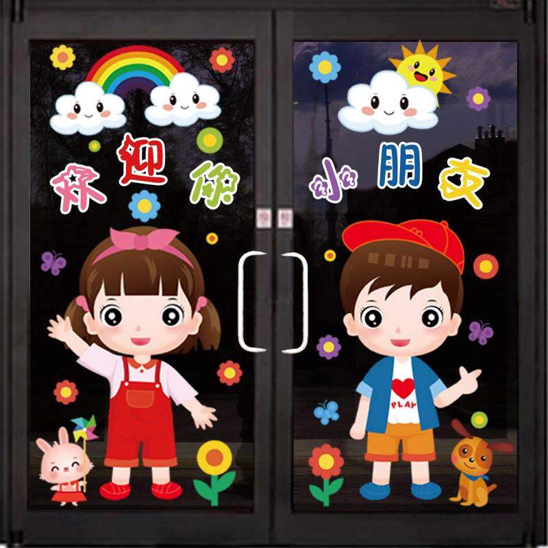 卡通玻璃贴幼儿园母婴店防水双面玻璃贴窗户贴门贴装饰自沾墙贴画