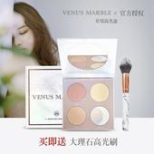 方恰拉推荐 显色持久粉质细腻 MARBLE大理石四色贝母高光盘 VENUS
