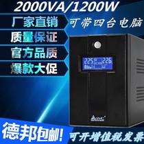 SVC UPS不间断电源 2000VA/1200W家用单台电脑1小时USB自动关机