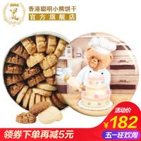 小熊饼干珍妮曲奇