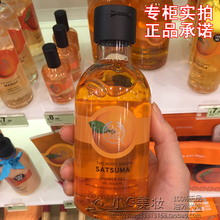 THE BODY SHOP/美体小铺 小蜜橘嫩白身体 沐浴露 250ML 在途