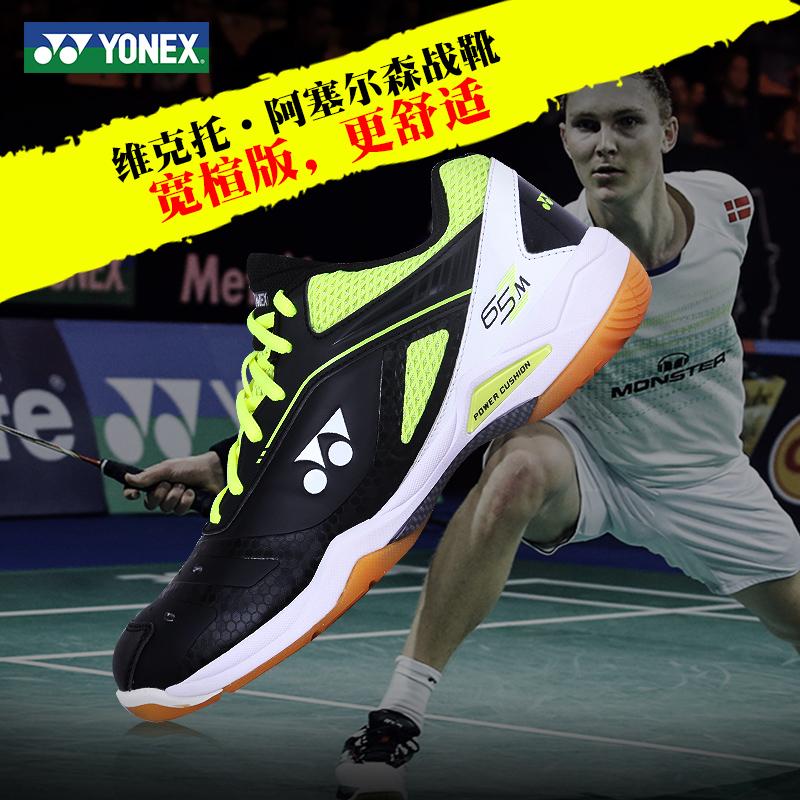 尤尼克斯YONEX羽毛球鞋正品yy羽鞋男款运动鞋65ZMEX阿塞尔森战靴
