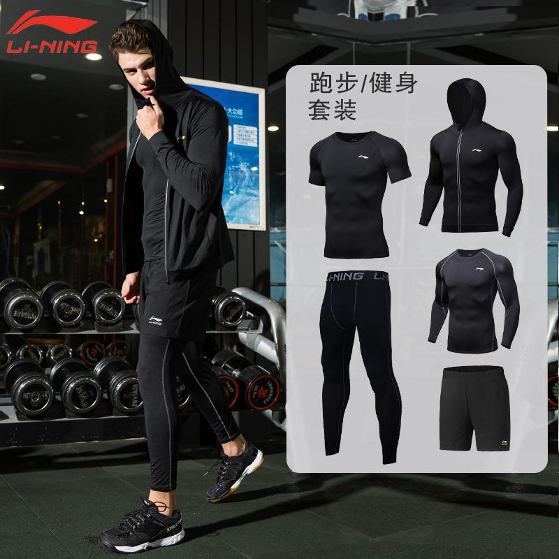李宁运动健身服套装男跑步服五件套速干衣篮球紧身衣健身房训练服