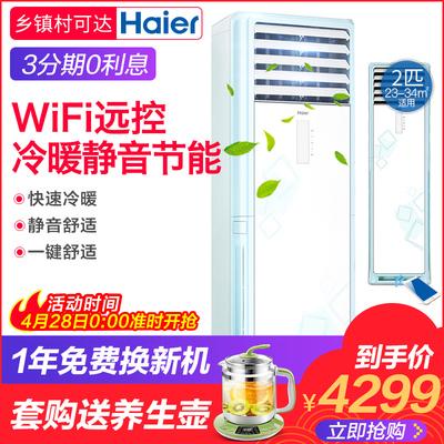 Haier/海尔 KFR-50LW/09JAA13 2匹 家用立式冷暖空调柜机大2P排行榜