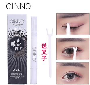 CINNO双眼皮定型霜隐形防水持久自然无痕非贴胶水大眼神器包邮