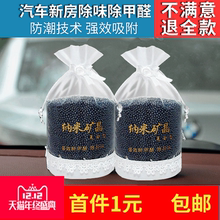 Purification of Baoxinfang Automobile by Bamboo Activated Carbon with Nanocrystalline Photocatalyst to Remove the Odor of Formaldehyde Absorption