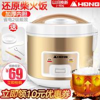 红牌hong CFXB30YA1 家用3L迷你电饭锅3升小电饭煲正品1-2-3-4人