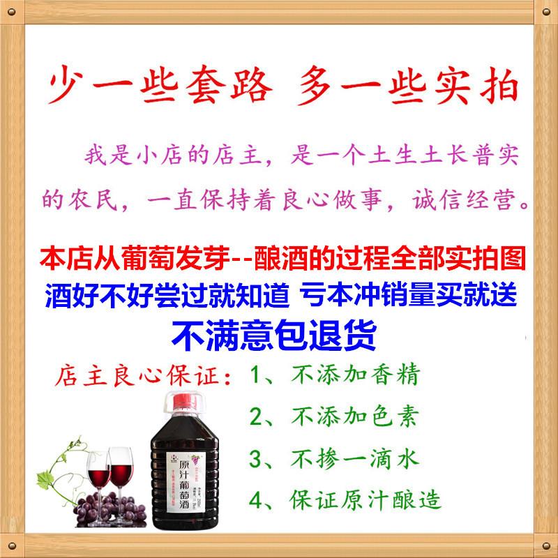 自酿葡萄酒农家自制红酒男女士甜红葡萄酒原汁水果酒甜型5斤包邮