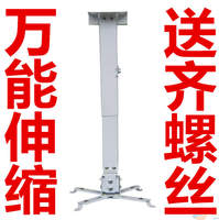 Projector universal hanger universal hanger piano paint projector dedicated