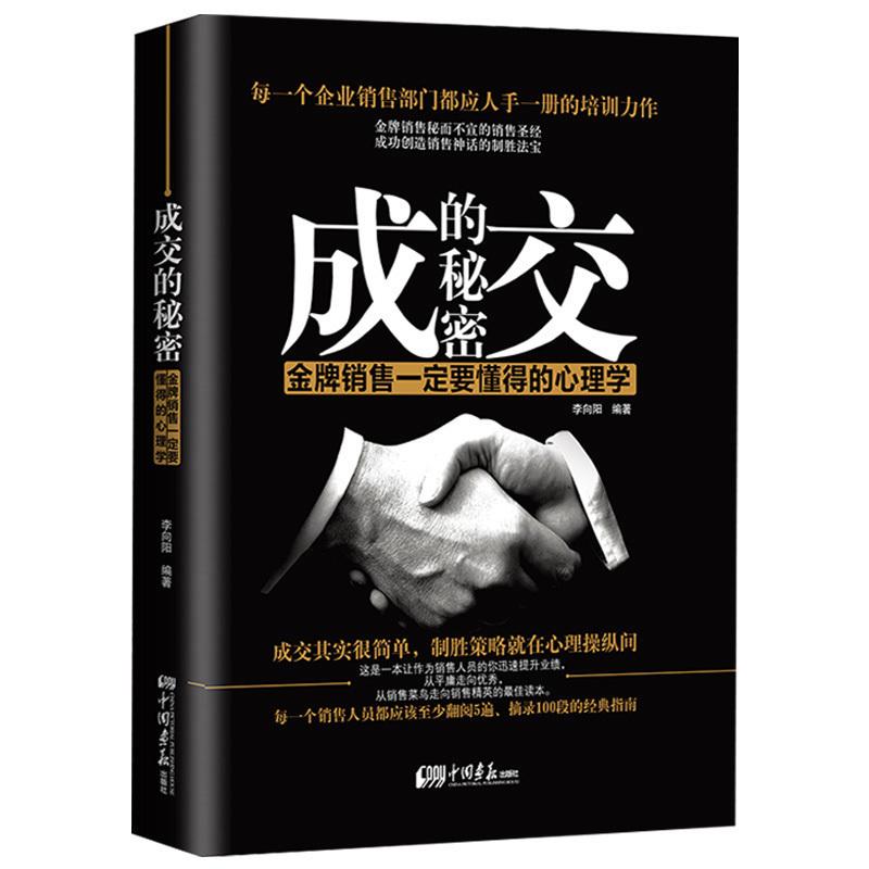 销售心理学成交的秘密教你把任何东西卖给任何人没有卖不掉只有不会卖推销员销售圣经市场营销学销售书籍营销销售技巧类书籍