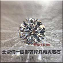 钻石GIA5.03克拉I色VS1净度3EX裸钻定制格格精品店直播