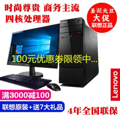 联想商用家用台式机电脑M3900/M2601/T4900四核/办公主机整机全套是什么档次