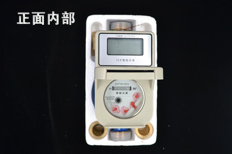 智能水表预付费智能水表 插卡水表射频卡水表水电一卡通B807-F588