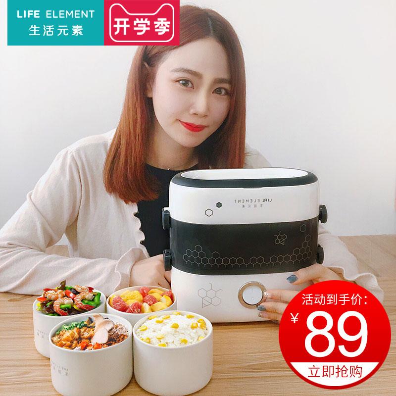 生活元素陶瓷电热饭盒保温可插电加热自动带饭神器蒸煮热饭上班族
