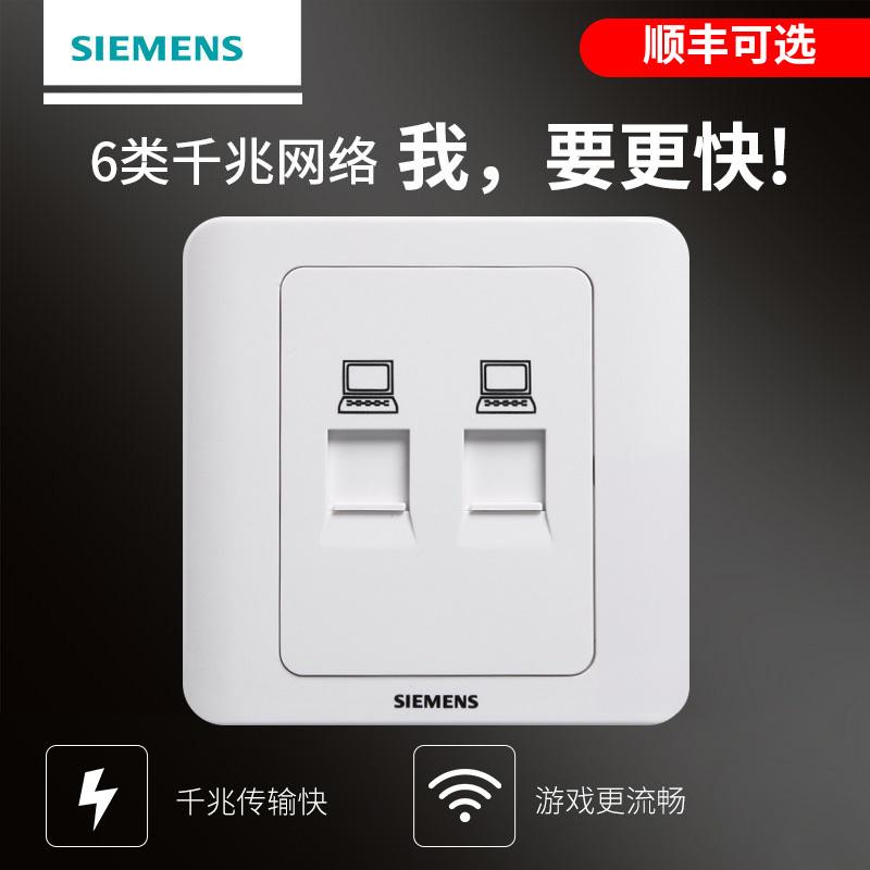 西门子6类网线二位电脑插座面板CaT6 六类千兆双口千M网络