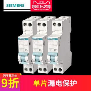 西门子空气开关带漏电保护断路器家用单片双极16a20a空调空开32a