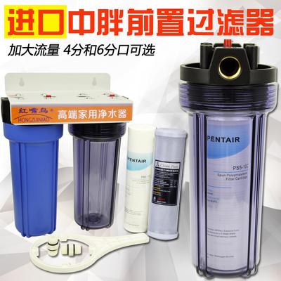 三級過濾器凈水器