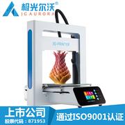 极光尔沃3D打印机A3S 桌面高精度工业家用创客儿童学生3d打印机