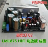 High song EF02 LM1875 distortion lower and more durable version of HIFI power amplifier board finished products