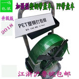 PET Plastic Steel/Plastic/pp/Fiber Belt Trailer/Bagging Machine Auxiliary Bracket Packing Car and Bagging Post