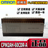 Original authentic Shanghai OMRON Omron programmable PLC controller CPM2AH-60CDR-A