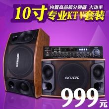 索爱 CK-M9家用KTV音响套装 会议家庭专业卡拉OK包房10寸卡包音箱