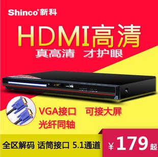 Shinco/新科 DVP-519HDMI高清DVD影碟机evd播放器VCD碟机dvd机VGA