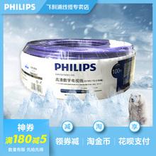 Philips/飞利浦电视线3310双屏蔽96编有线高清数字信号连接线100m